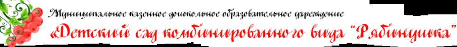 """""""Детский сад     """"Рябинушка"""""""