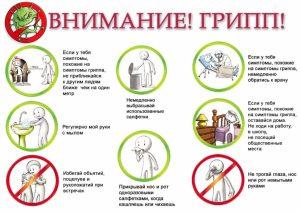 Внимание грипп!