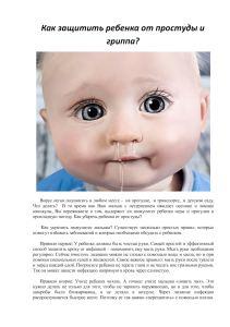 Как защитить ребенка от ОРВИ, ГРИППА