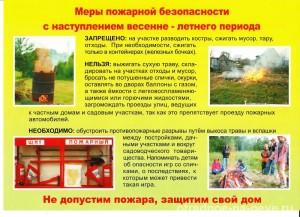 Меры пожарной безопасности в весенне-летний период